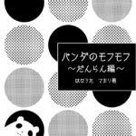 【2013冬・同人誌】パンダのモフモフ