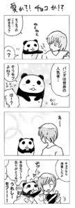 パンダ 漫画 マンガ ぱんだ まんが モフモフ もふもふ イラスト
