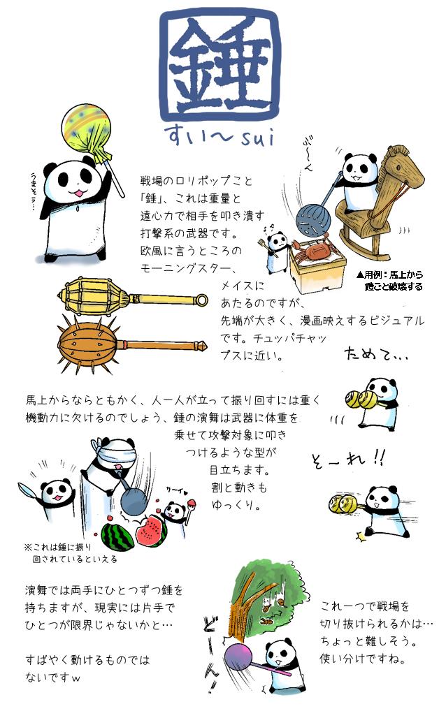 ushu_02_02