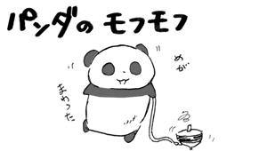 パンダのモフモフのイメージ