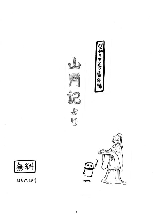 山月記より~パンダのモフモフ漫画_表紙