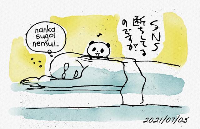 tayasui sketches-suisai
