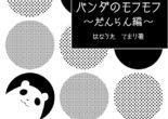 過去作・パンダのモフモフ(2013冬・同人誌)