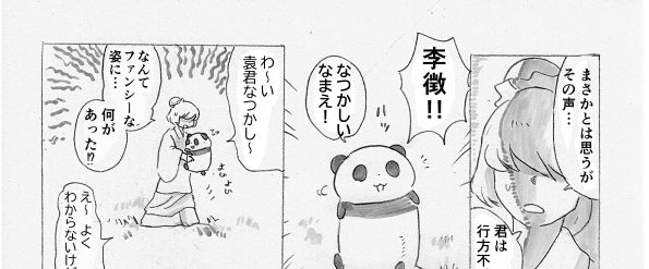 山月記より~パンダ漫画パロディ