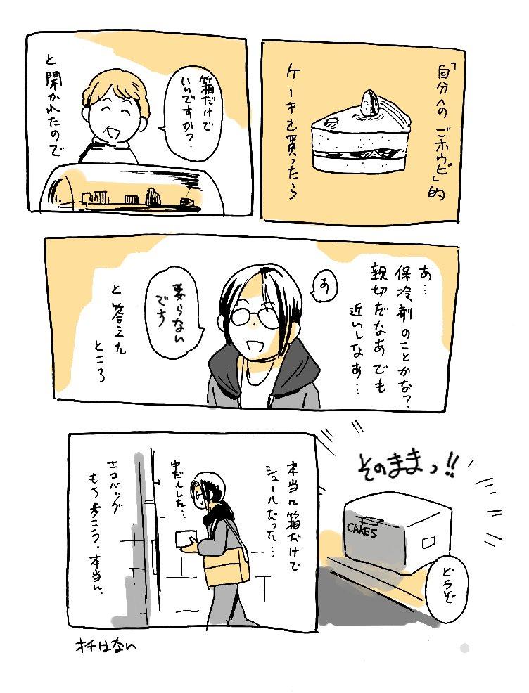 2104近況漫画