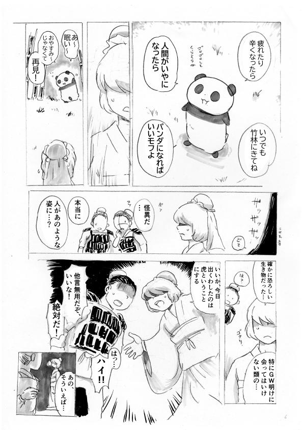 山月記より~パンダのモフモフ漫画