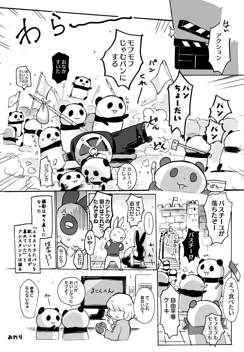 「ベルはら」パンダ漫画