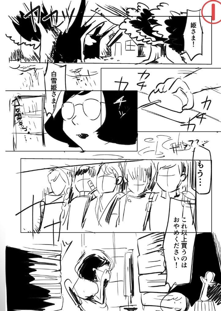 白雪姫パロディ漫画01