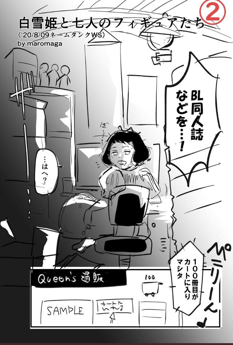 白雪姫パロディ漫画02