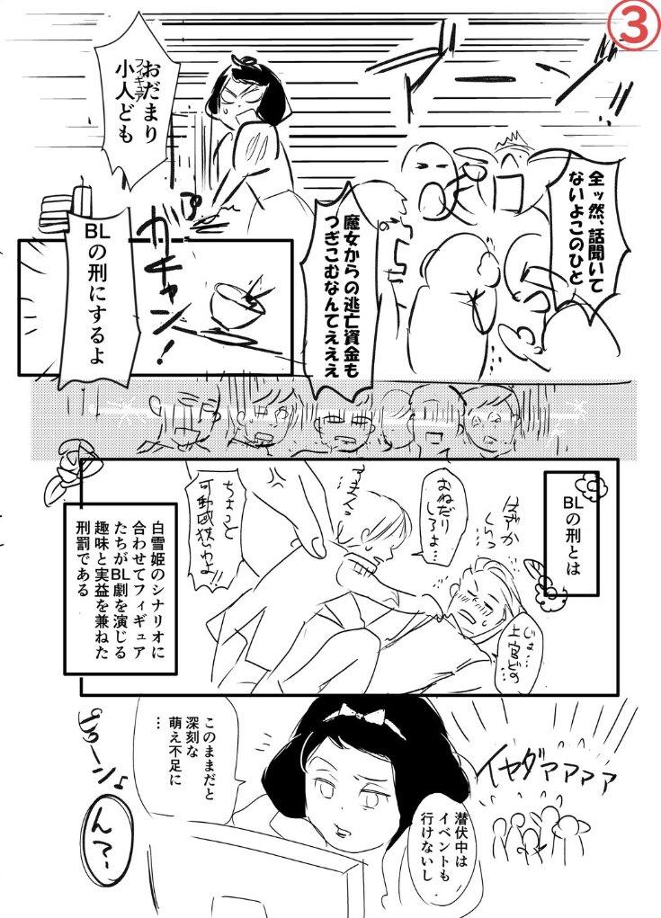 白雪姫パロディ漫画03