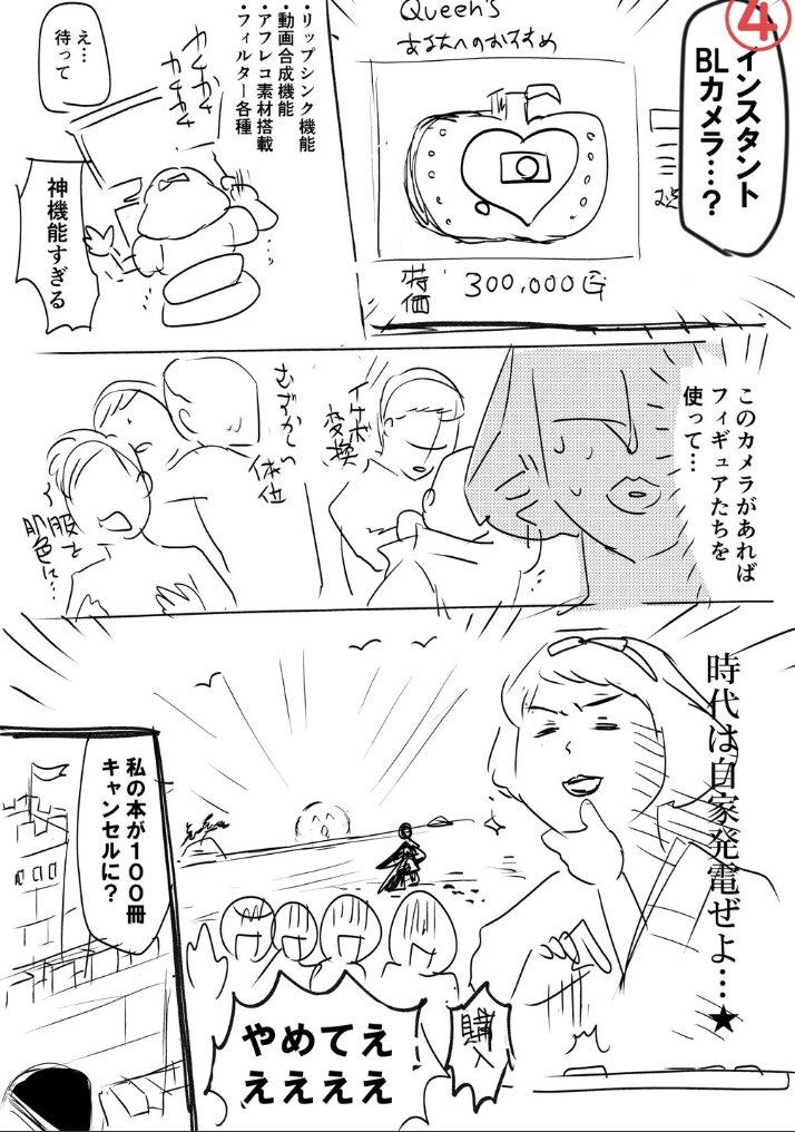 白雪姫パロディ漫画04