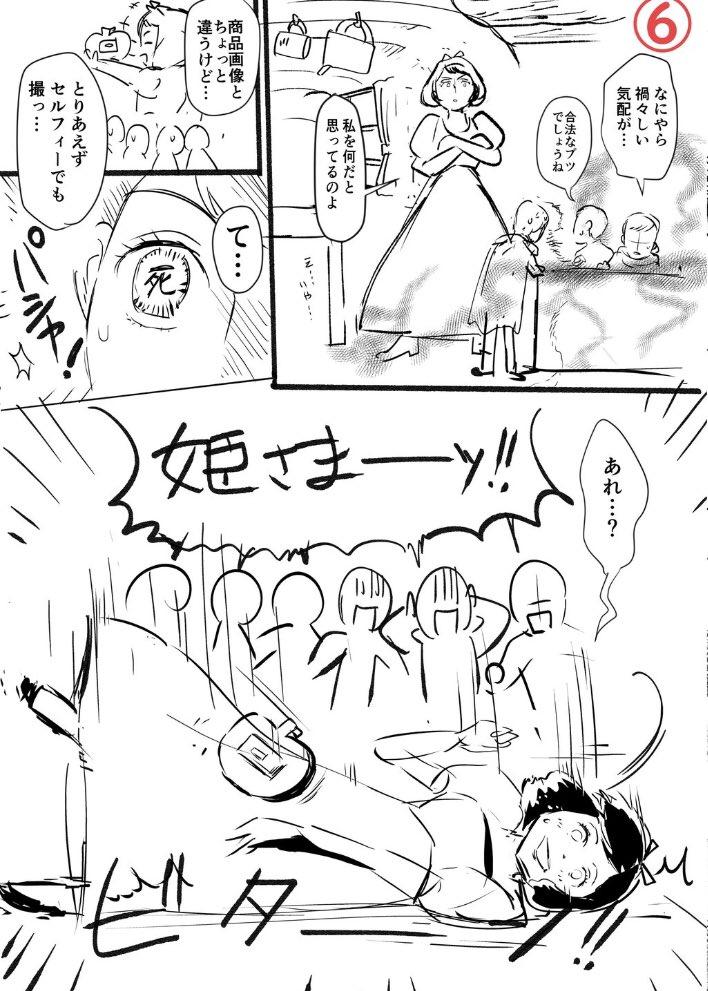 白雪姫パロディ漫画06
