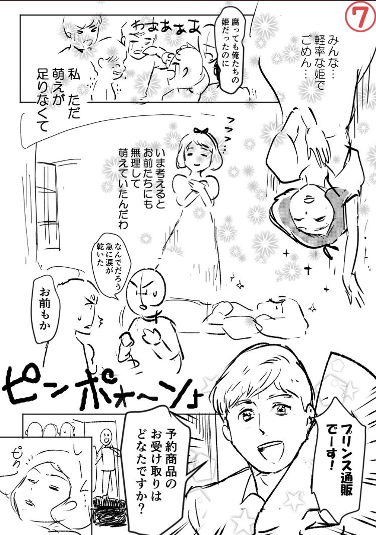 白雪姫パロディ漫画07
