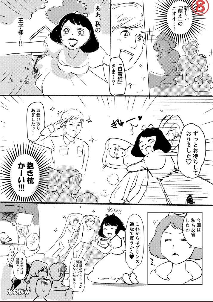白雪姫パロディ漫画08